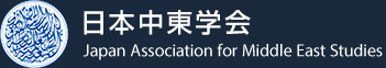 Japan Association for Middle East Studies