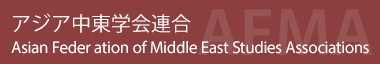 アジア中東学会連合 Asian Feder ation of Middle East Studies Associations
